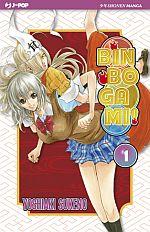 Binbogami