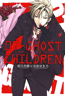 07-Ghost: Children