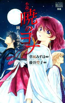 Akatsuki no Yona (Novel)