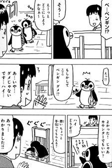 Sweets Penguin