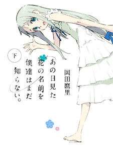 AnoHana (Novel)