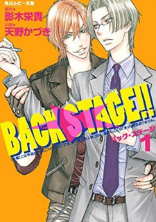 Back Stage!! (Novel)
