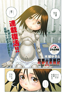 Alita Mars Chronicle