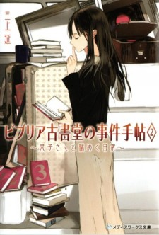 Biblia Koshodou no Jiken Techou (Novel)