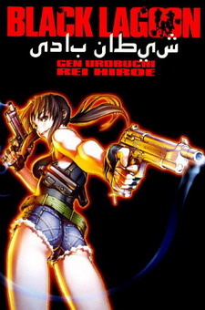 Black Lagoon (Novel)