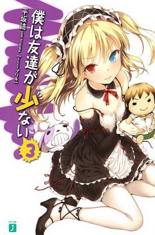 Haganai - I Have Few Friends (Novel)