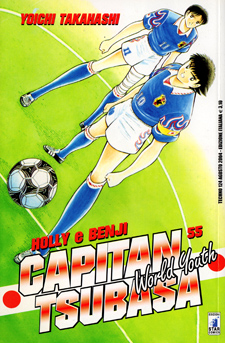 Capitan Tsubasa (Holly & Benji) - Holland Youth Special