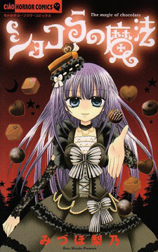 Chocolat no mahou - The Magic of Chocolate