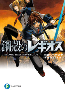Chrome Shelled Regios (Novel)