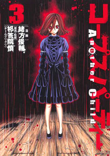Corpse Party - Another Child