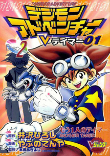 Digimon Adventure V-Tamer