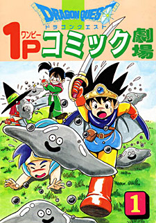 Dragon Quest 4Koma Manga 1P Gekijou