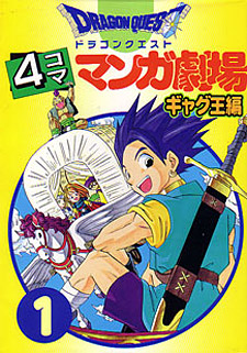 Dragon Quest 4koma 1999