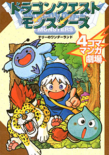 Dragon Quest Monsters 4Koma