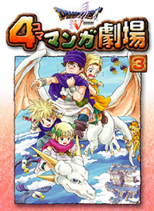 Dragon Quest V 4Koma