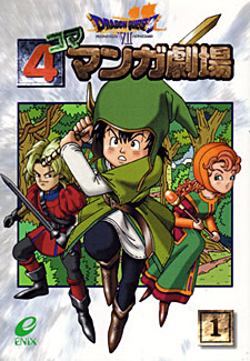 Dragon Quest VII 4Koma
