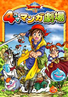 Dragon Quest VIII 4Koma