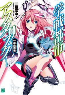Gakusen Toshi Asterisk (Novel)
