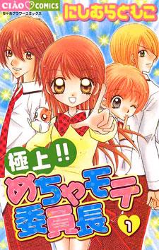 Gokujou!! Mecha Mote Iinchou (Manga) | AnimeClick.it