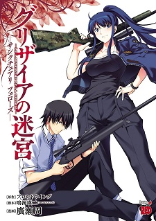 Grisaia no Meikyuu - Sanctuary Fellows