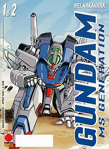 Gundam MS Generation