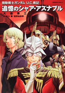 Mobile Suit Gundam – U.C. War Chronicle Memories of Char Aznable