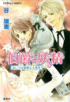 Hakushaku to Yousei (Novel)