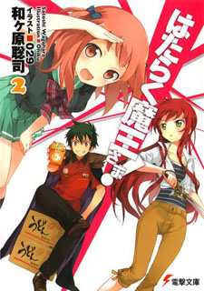 Hataraku Maou-sama! (Novel)