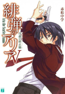 Hidan no Aria (Novel)