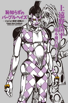 "Le bizzarre avventure di Jojo - Hajishirazu no Purple Haze: ""Purple Haze Feedback"""