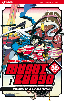 Mushibugyo - Pronto all'azione!