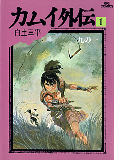 The Legend of Kamui - Gaiden