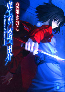 Kara no Kyoukai (Novel)