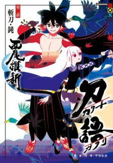 Katanagatari (Novel)