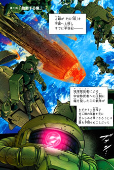 Gundam 0083 Rebellion