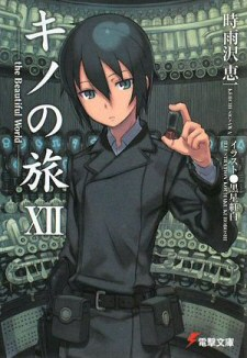 Kino no Tabi: The Beautiful World (Novel)