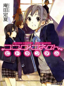 Kokoro Connect (novel)