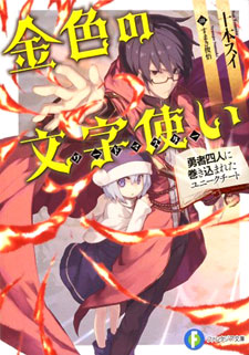 Konjiki no Moji Tsukai (Novel)