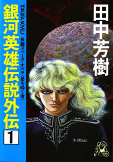 Legend of the Galactic Heroes Gaiden (Novel)