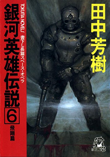 Legend of the Galactic Heroes (Novel)