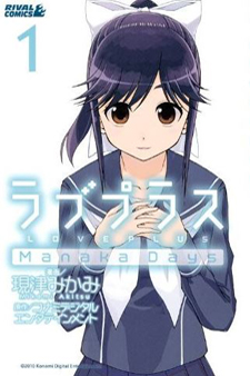 LovePlus - Manaka Days