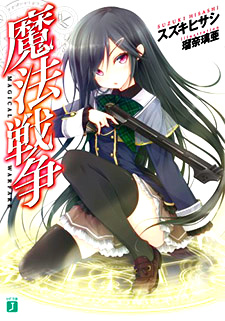 Magical Warfare (Novel)