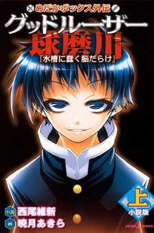"Medaka Box Side Story Good Loser Kumagawa Novel Version (Part 1) ""Suisou Is Full of Wriggling Brains"