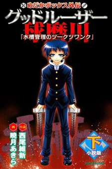 "Medaka Box Side Story Good Loser Kumagawa Novel Version (Part 2) ""The Zugzwang of Suisou Management"""