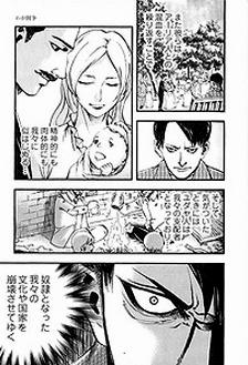 Mein Manga
