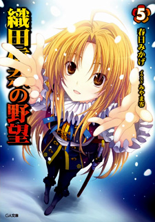 Oda Nobuna no yabou (Novel)