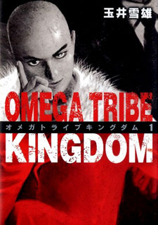 Omega Tribe Kingdom