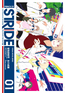 Prince of Stride - Up the Wind and Drive Your Emotions