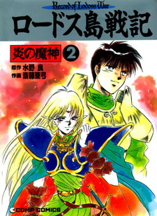 Record of Lodoss War - The Demon of Flame