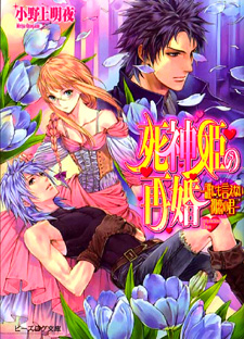 Shinigamihime no Saikon (Novel)
